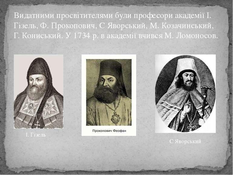 Видатними просвітителями були професори академії І. Гізель, Ф. Прокопович, С ...