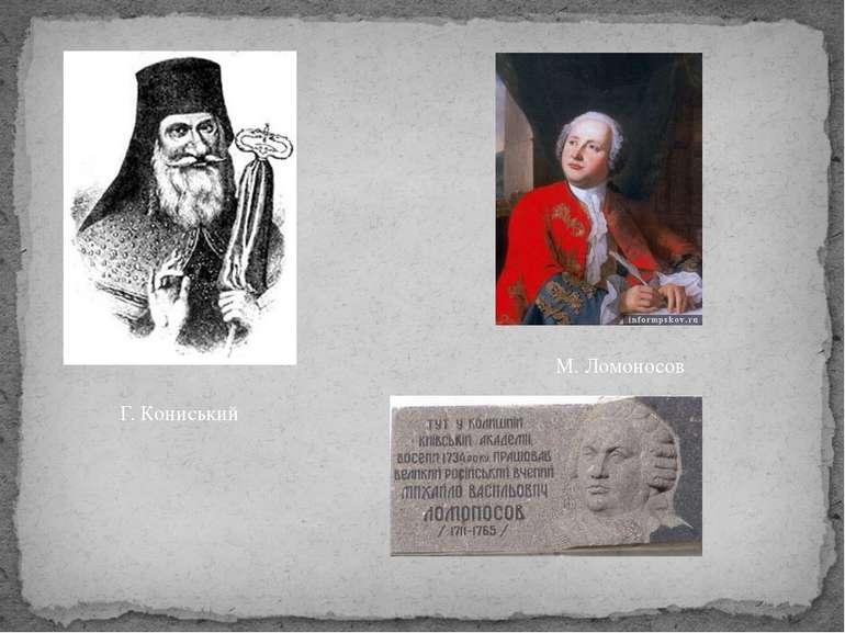 Г. Кониський М. Ломоносов