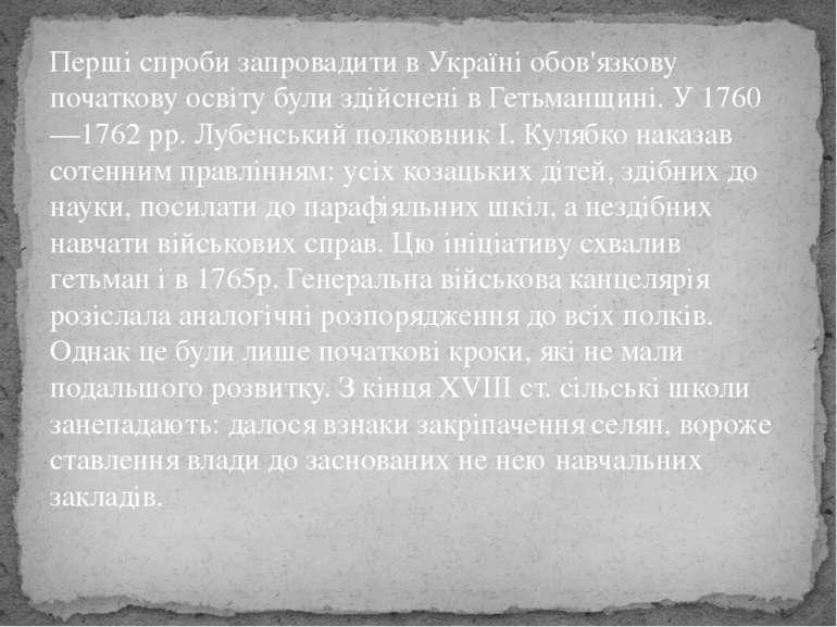 Перші спроби запровадити в Україні обов'язкову початкову освіту були здійснен...