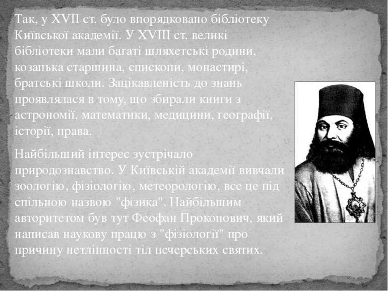 Так, у XVII ст. було впорядковано бібліотеку Київської академії. У XVIII ст. ...