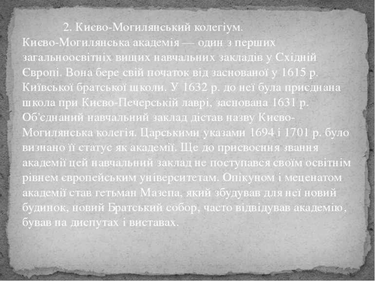 2. Києво-Могилянський колегіум. Києво-Могилянська академія — один з перших за...