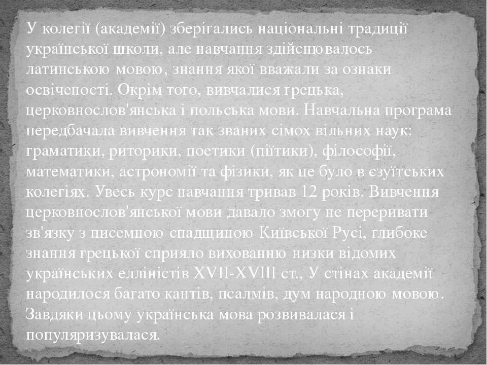 У колегії (академії) зберігались національні традиції української школи, але ...