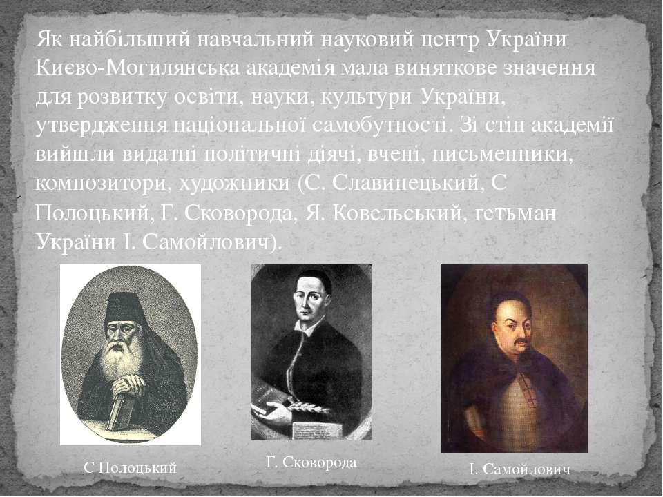 Як найбільший навчальний науковий центр України Києво-Могилянська академія ма...