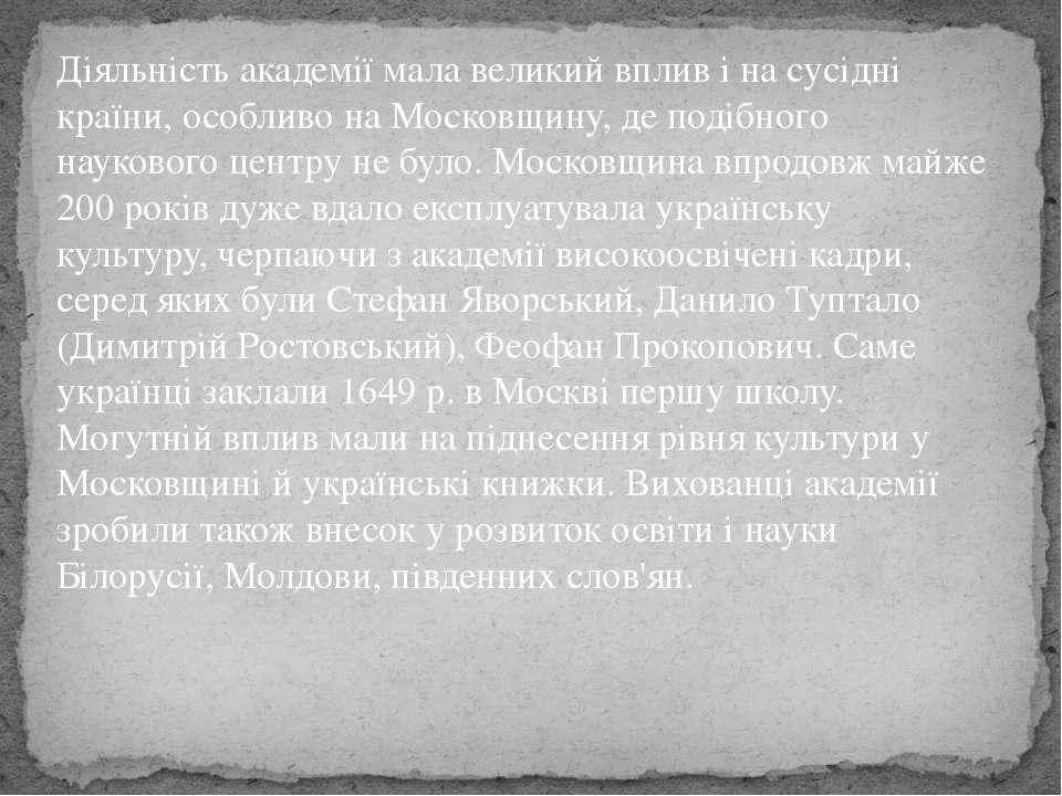 Діяльність академії мала великий вплив і на сусідні країни, особливо на Моско...