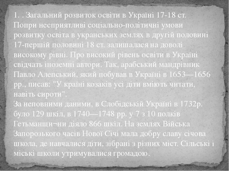 1. . Загальний розвиток освіти в Україні 17-18 ст. Попри несприятливі соціаль...
