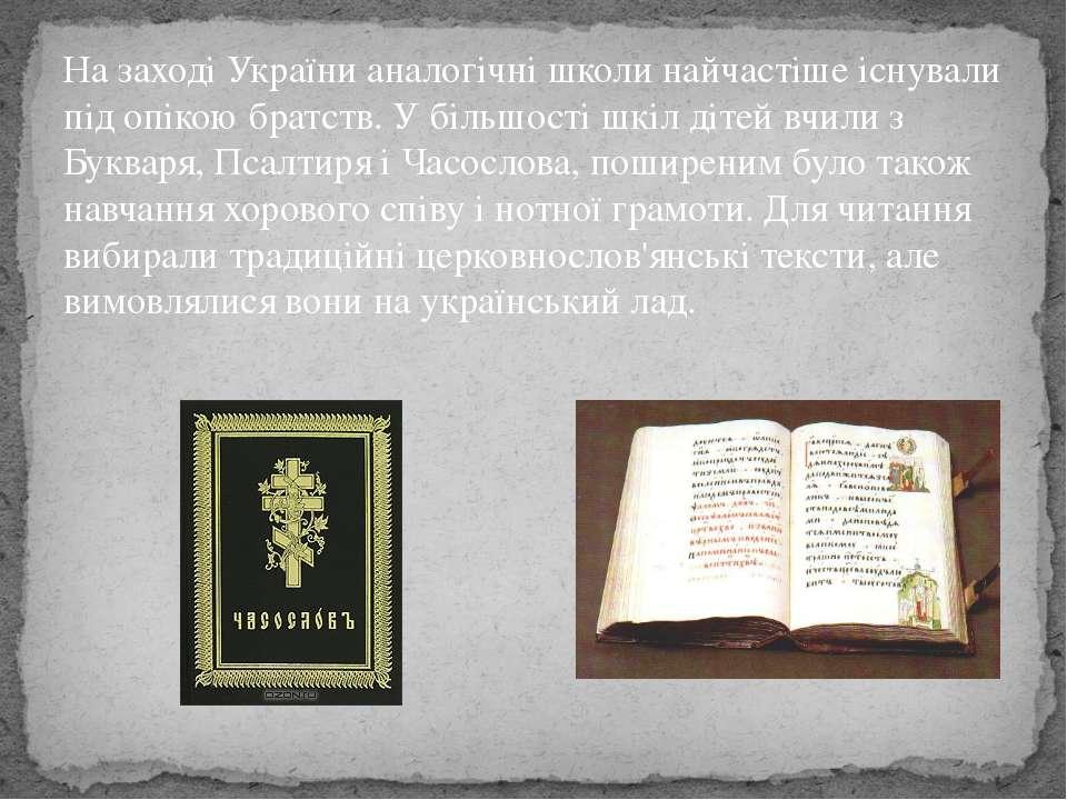 На заході України аналогічні школи найчастіше існували під опікою братств. У ...