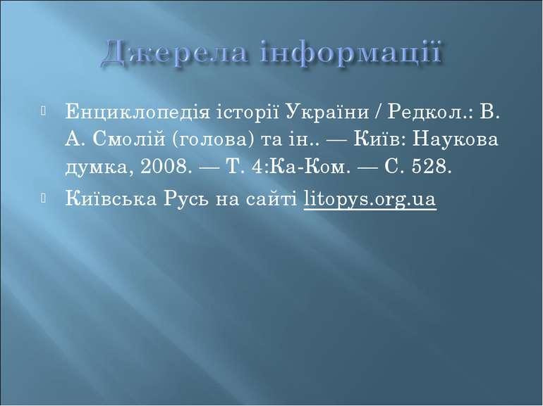 Енциклопедія історії України/ Редкол.:В. А. Смолій(голова) та ін.. — Київ:...