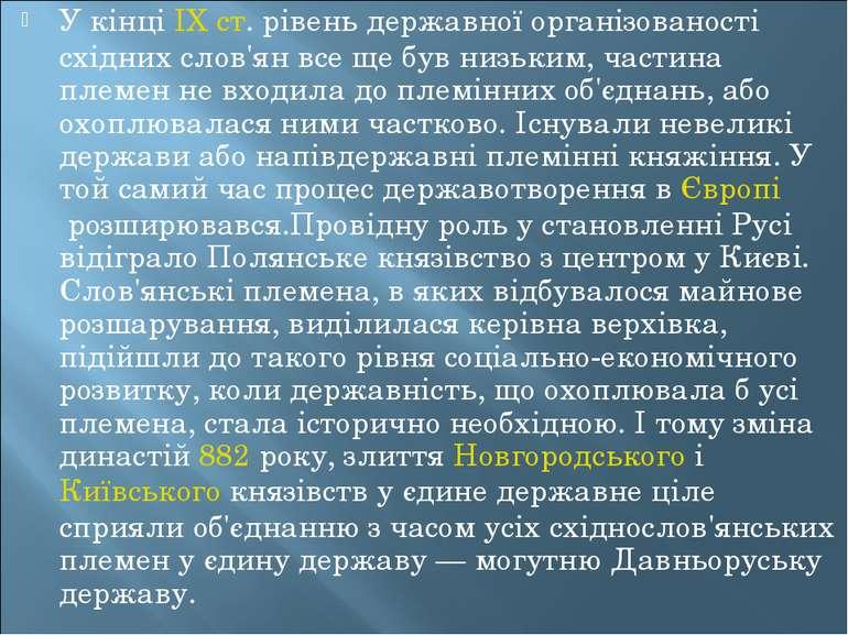 У кінціIX ст. рівень державної організованості східних слов'ян все ще був ни...