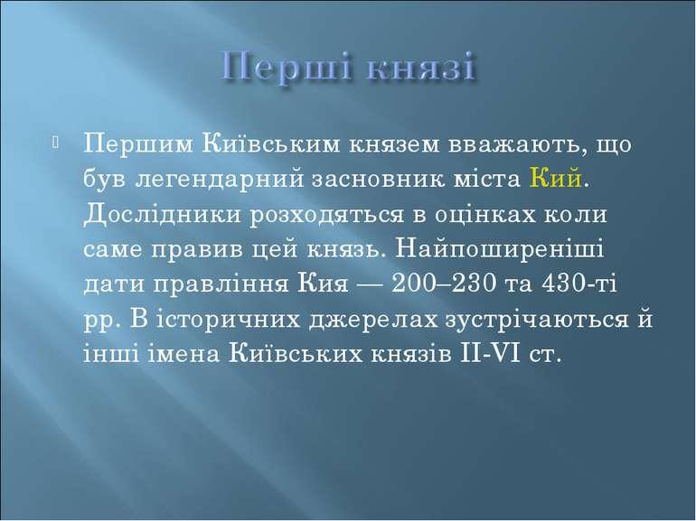 Першим Київським князем вважають, що був легендарний засновник містаКий. Дос...