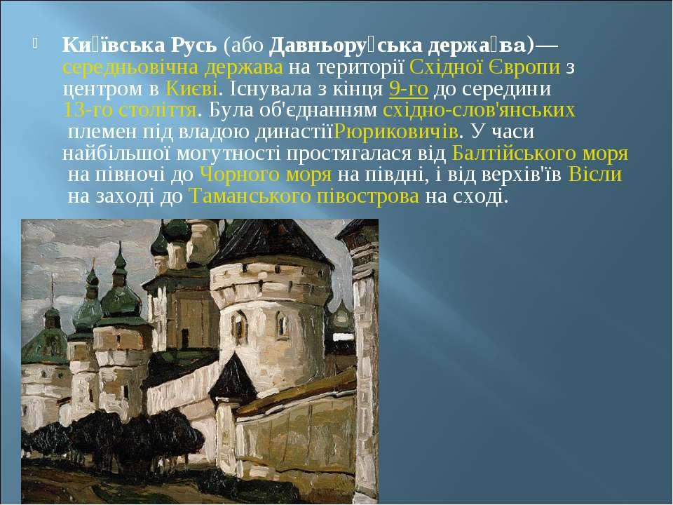 Ки ївська Русь(абоДавньору ська держа ва)—середньовічнадержавана територ...