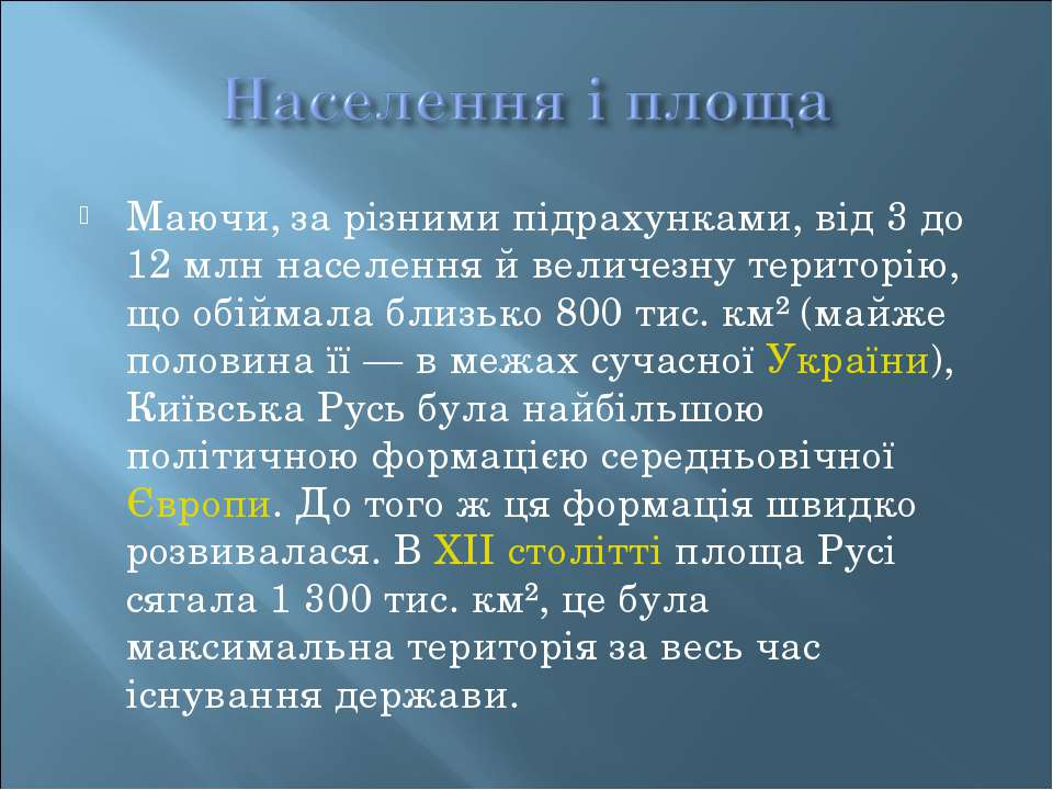 Маючи, за різними підрахунками, від 3 до 12млн населення й величезну територ...