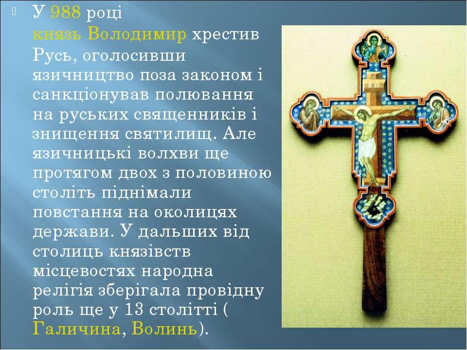 У988роцікнязь Володимирхрестив Русь, оголосивши язичництво поза законом і...