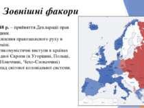 Зовнішні факори 1948 р. – прийняття Декларації прав людини. Посилення правоза...
