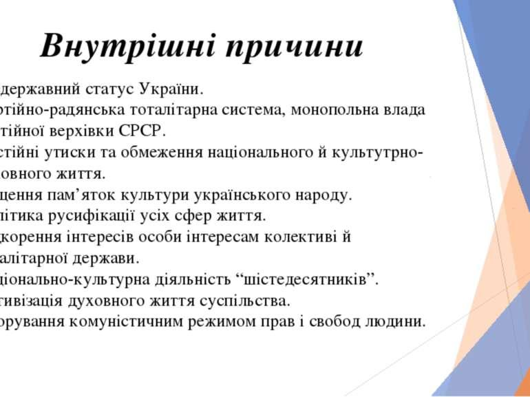 Внутрішні причини Бездержавний статус України. Партійно-радянська тоталітарна...