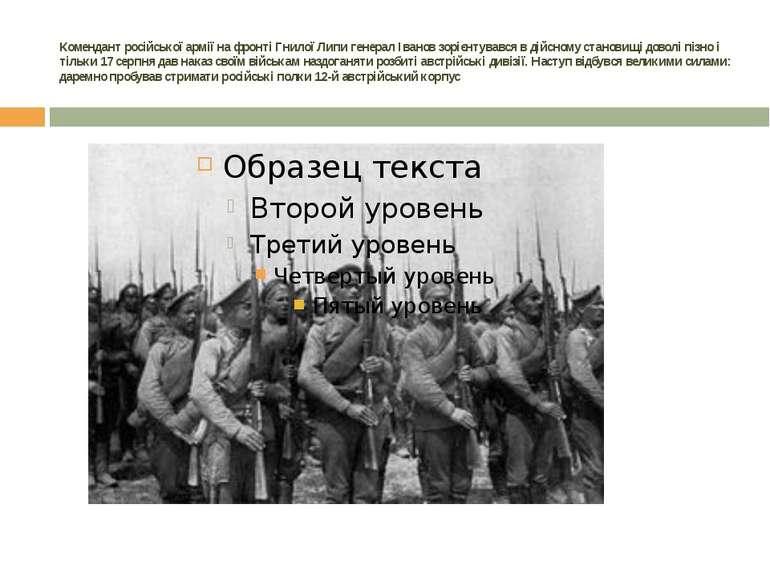 Комендант російської армії на фронті Гнилої Липи генерал Іванов зорієнтувався...