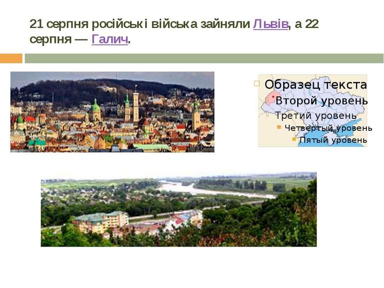 21 серпня російські війська зайнялиЛьвів, а 22 серпня—Галич.
