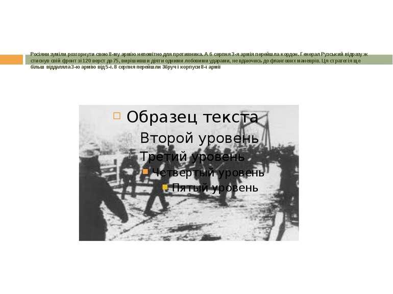 Росіяни зуміли розгорнути свою 8-му армію непомітно для противника. А 6 серпн...