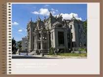 Будинок з химерами у стилі модерн, Київ, арх. В. Городецький, 1901-1902