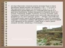 Досліди збережених незначних решток античних будов та інших мистецьких творів...