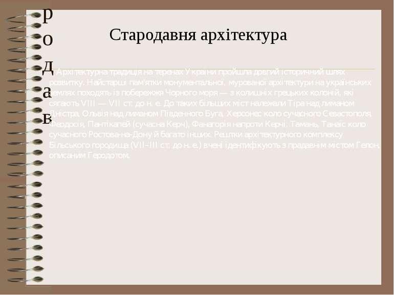 Стародав Стародавня архітектура Архітектурна традиція на теренах України прой...