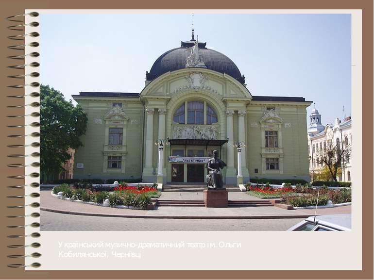 Український музично-драматичний театр ім. Ольги Кобилянської, Чернівці