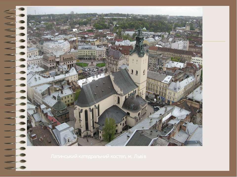 Латинський катедральний костел, м. Львів