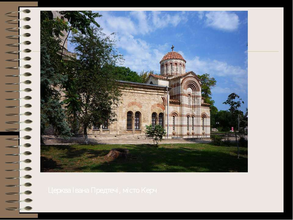 Церква Івана Предтечі, містоКерч