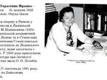 Зиновія Тарасівна Франко – народилася 31 жовтня 1925 року у Львові. Онука Іва...