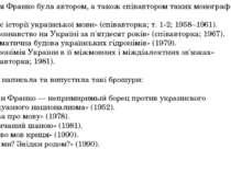 Зиновія Франко була автором, а також співавтором таких монографій: «Курс істо...