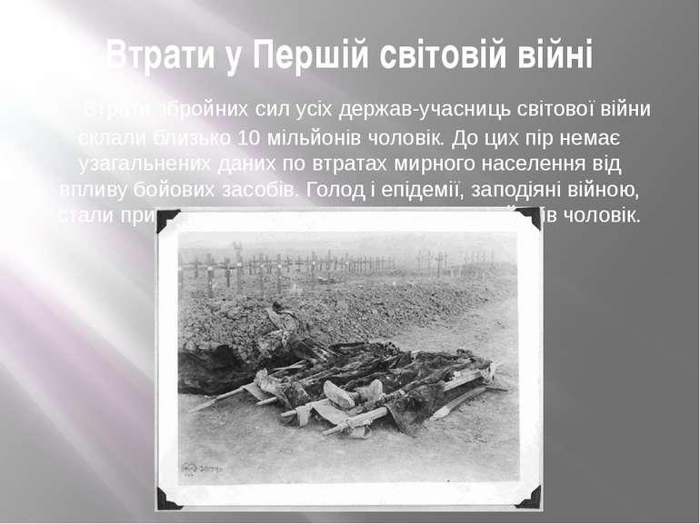 Втрати у Першій світовій війні Втрати збройних сил усіх держав-учасниць світо...
