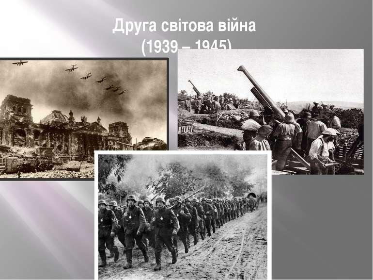 Друга світова війна (1939 – 1945)