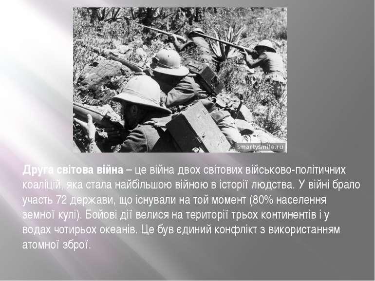 Друга світова війна– це війна двох світових військово-політичних коаліцій, я...