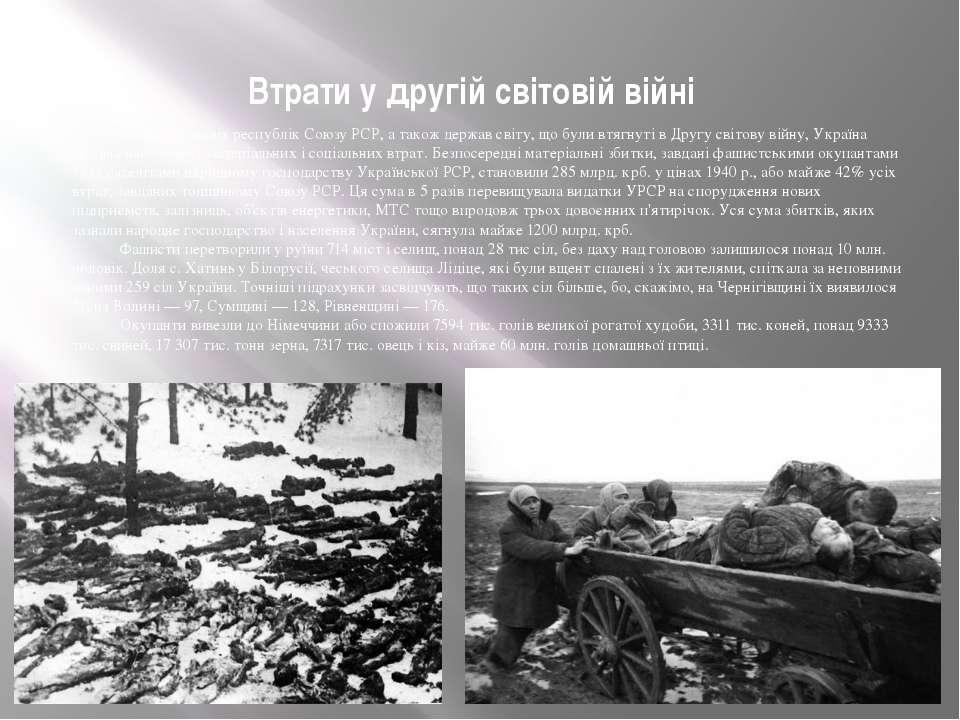 Втрати у другій світовій війні Серед колишніх республік Союзу РСР, а також де...