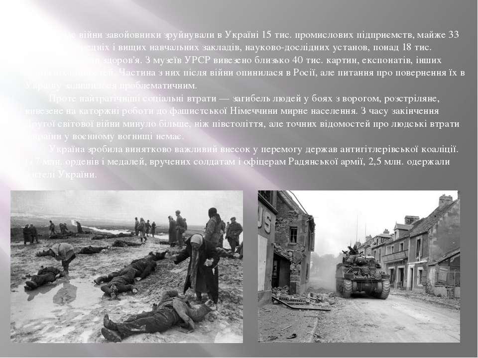 За час війни завойовники зруйнували в Україні 15 тис. промислових підприємств...