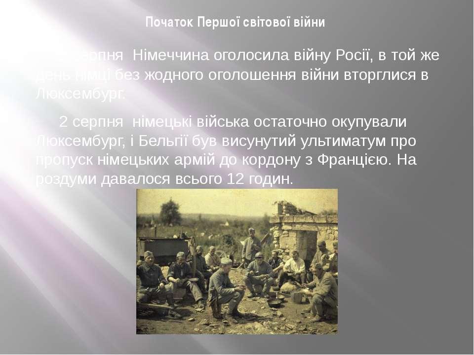 Початок Першої світової війни 1 серпня Німеччина оголосила війну Росії, в т...