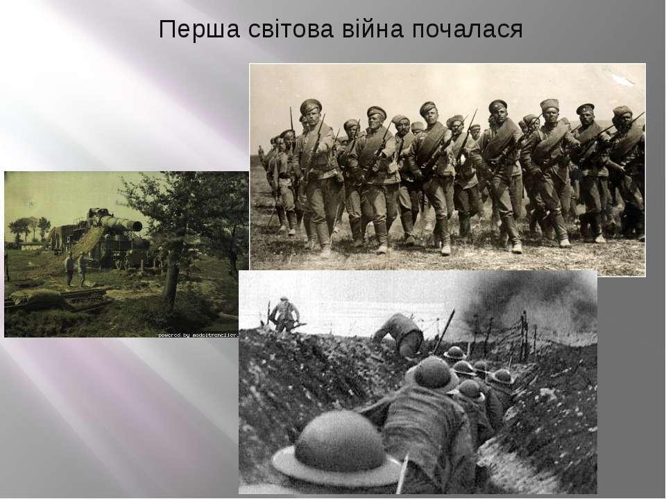 Перша світова війна почалася