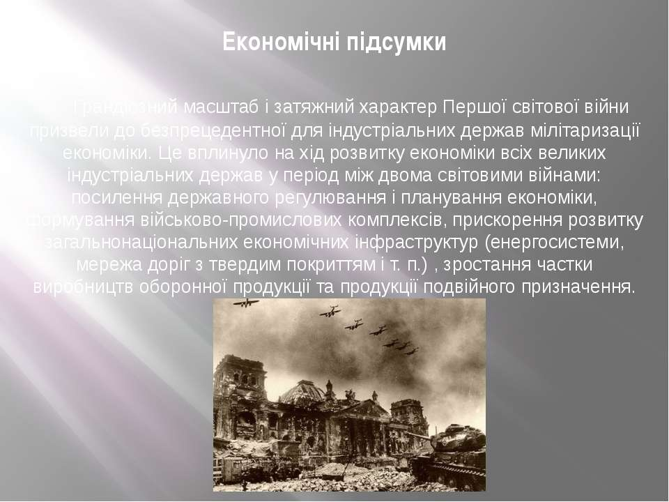 Економічні підсумки Грандіозний масштаб і затяжний характер Першої світової в...