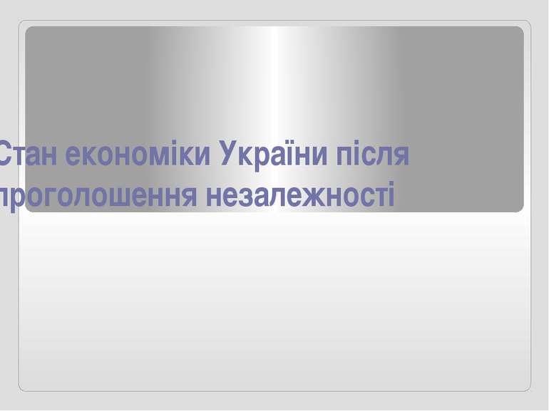 Стан економіки України після проголошення незалежності