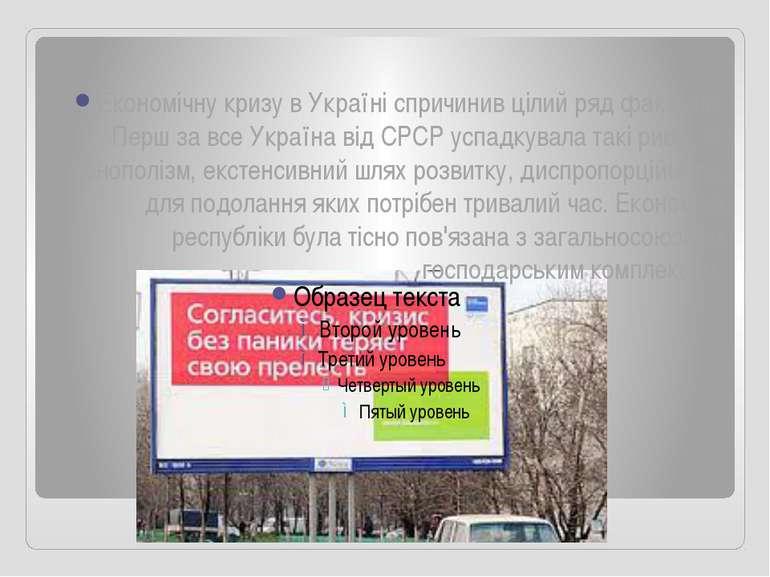 Економічну кризу в Україні спричинив цілий ряд факторів. Перш за все Україна ...