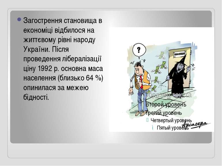 Загострення становища в економіці відбилося на життєвому рівні народу України...