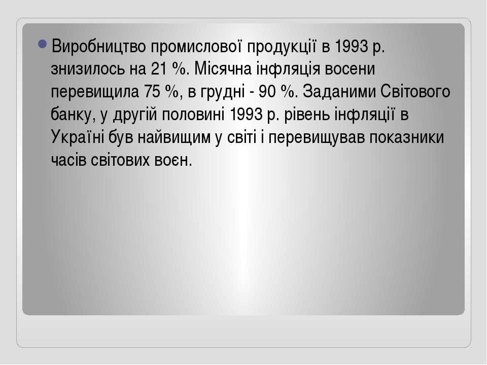 Виробництво промислової продукції в 1993 р. знизилось на 21 %. Місячна інфляц...