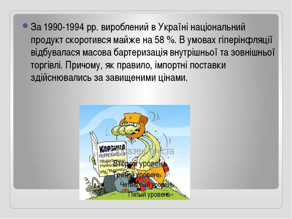 За 1990-1994 рр. вироблений в Україні національний продукт скоротився майже н...