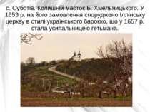 с. Суботів. Колишній маєток Б. Хмельницького. У 1653 р. на його замовлення сп...
