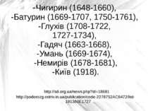 -Чигирин (1648-1660), -Батурин (1669-1707, 1750-1761), -Глухів (1708-1722, 17...