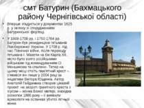 смт Батурин (Бахмацького району Чернігівської області) Вперше згадується у до...