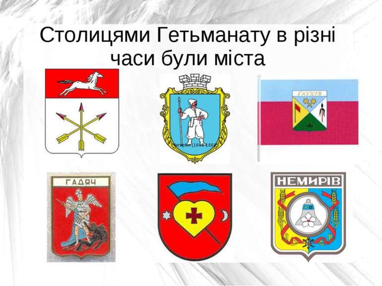 Столицями Гетьманату в різні часи були міста Чигирин (1648-1660)