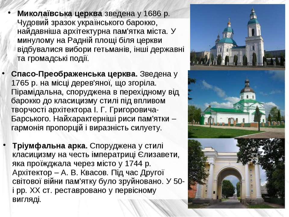 Миколаївська церква зведена у 1686 р. Чудовий зразок українського барокко, на...