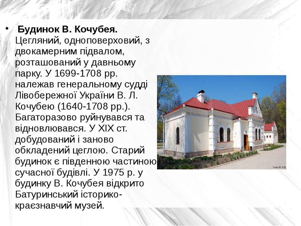 Будинок В. Кочубея. Цегляний, одноповерховий, з двокамерним підвалом, розташо...