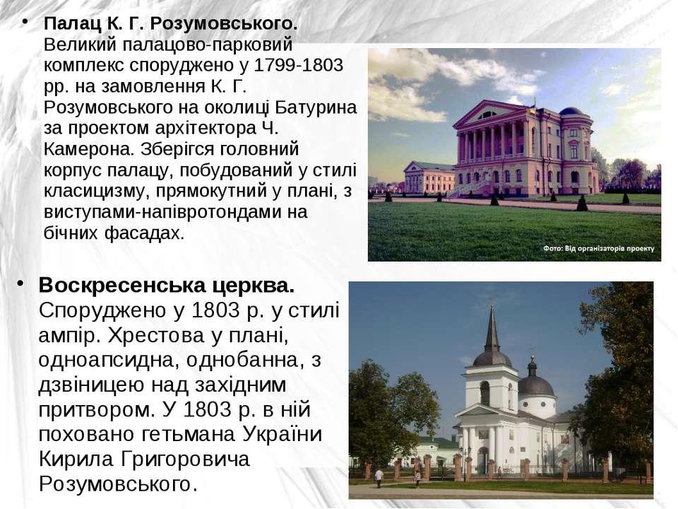 Палац К. Г. Розумовського. Великий палацово-парковий комплекс споруджено у 17...