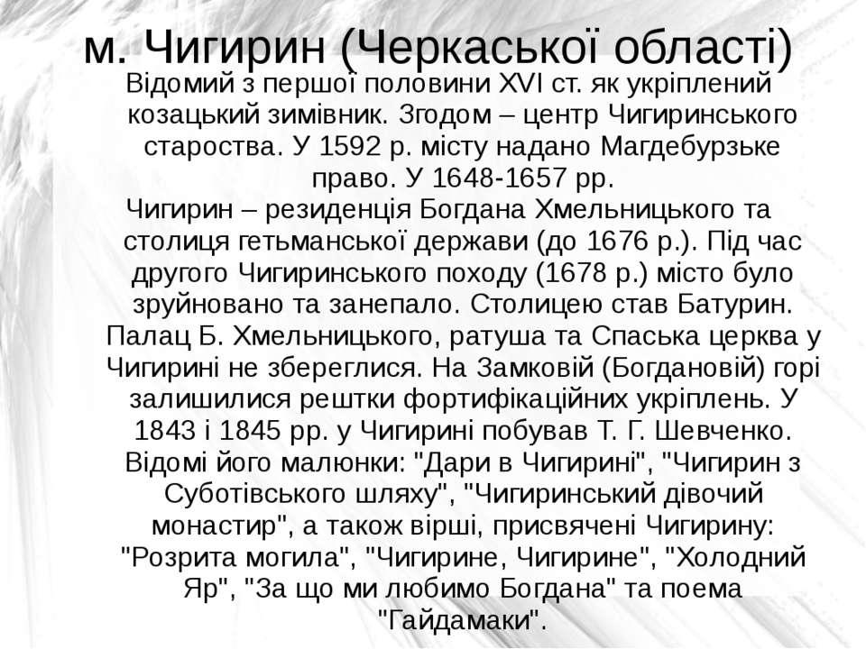 м. Чигирин (Черкаської області) Відомий з першої половини ХVІ ст. як укріплен...
